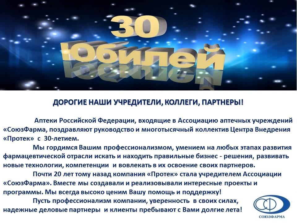 Поздравляем компанию ЦВП с 30-летием!