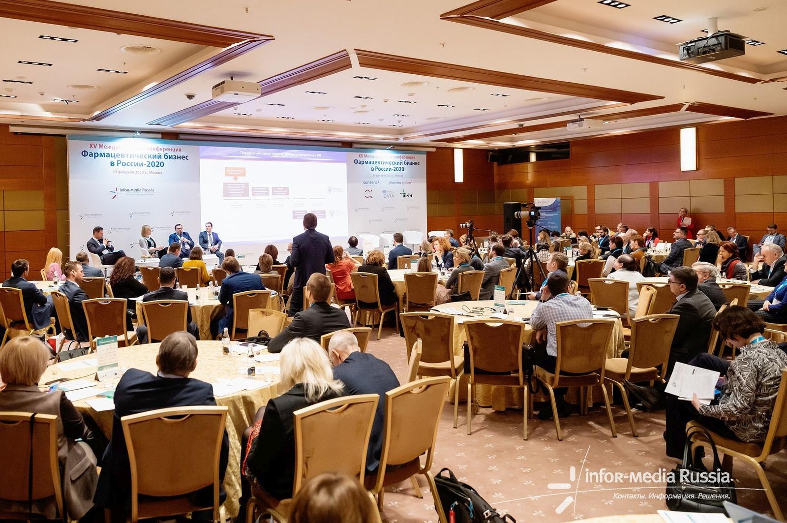 АНОНС: XVI Ежегодная конференция «Фармацевтический бизнес в России – 2021»