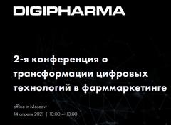 АНОНС:  Вторая конференция о цифровой трансформации технологий в фарммаркетинге - DIGIPHARMA