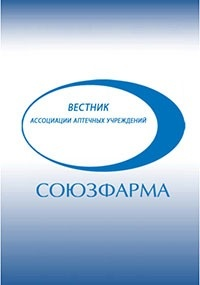"""Вестник ААУ ""СоюзФарма"". №6/2013"
