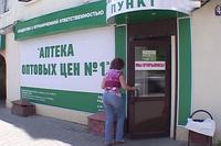 Сеть тамбовских «Аптек оптовых цен №1″ заподозрили в недобросовестной конкуренции