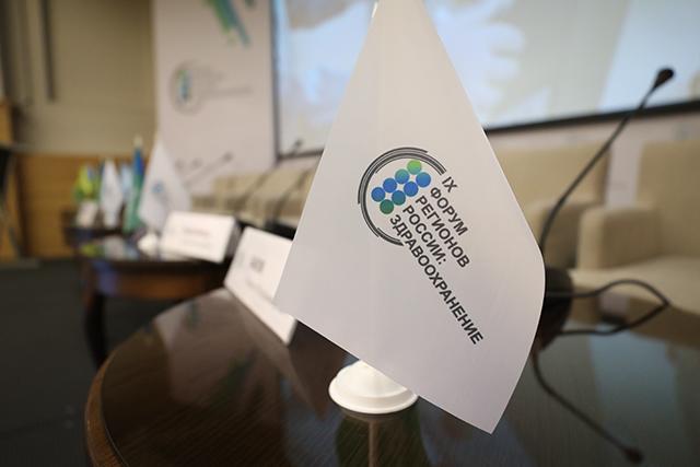 В Москве завершил работу IX форум регионов России: здравоохранение