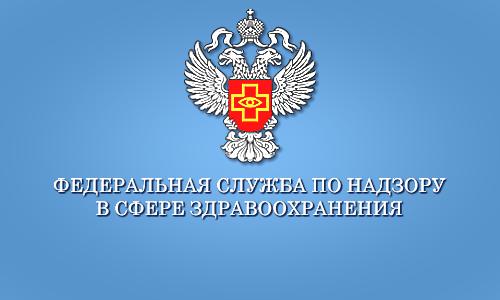 В Росздравнадзоре прошло заседание Общественного совета при Федеральной службе по надзору в сфере здравоохранения