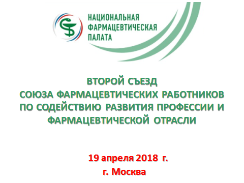 РЕЗОЛЮЦИЯ  Второго съезда Союза «Национальная Фармацевтическая Палата»