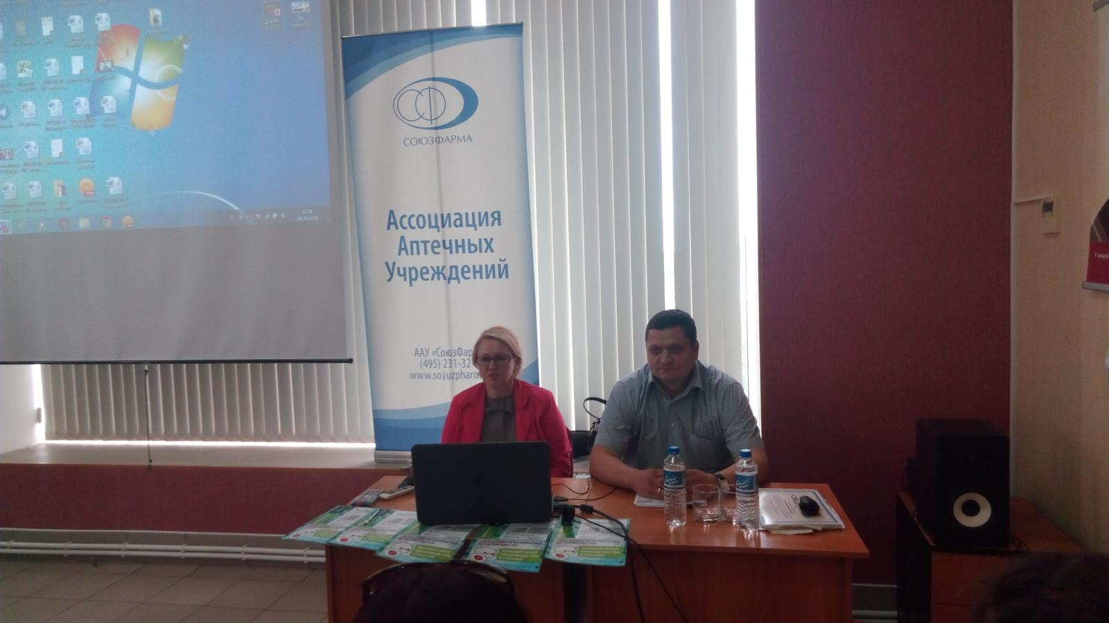 Обучающая конференция ААУ «СоюзФарма» для саратовских аптек