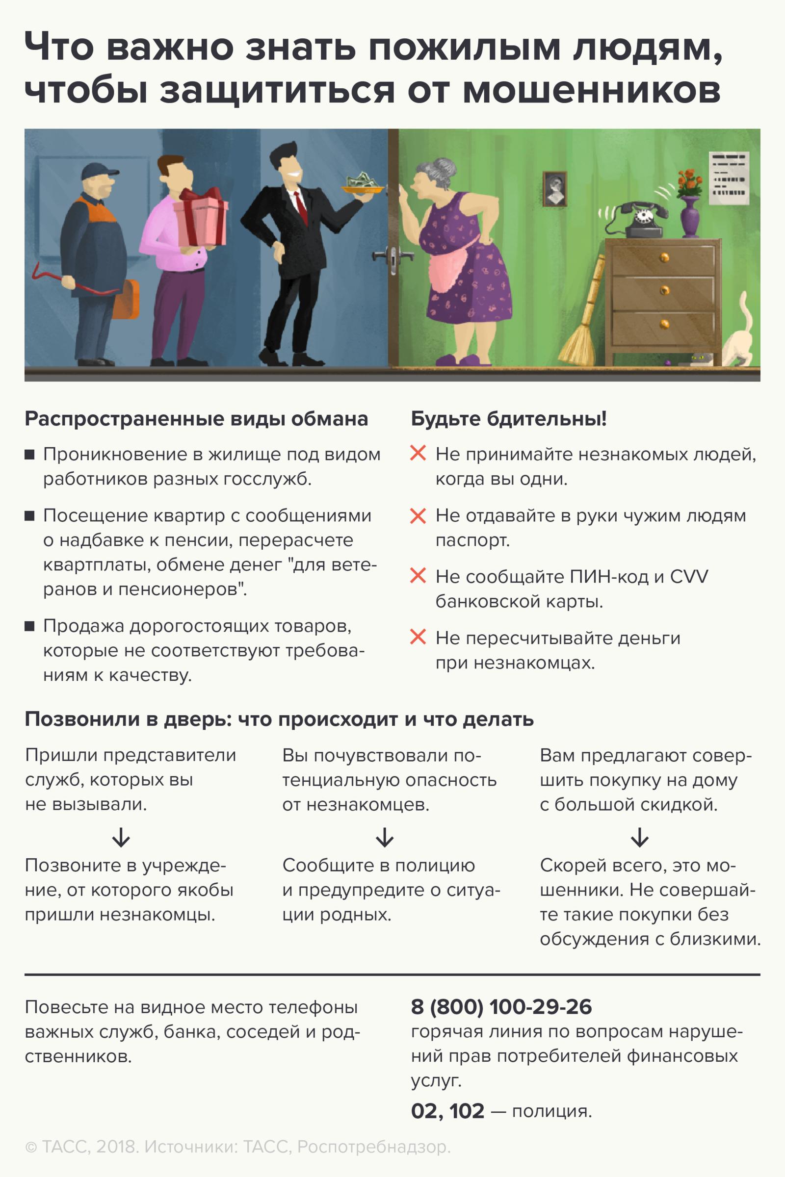 Роспотребнадзор дает рекомендации гражданам