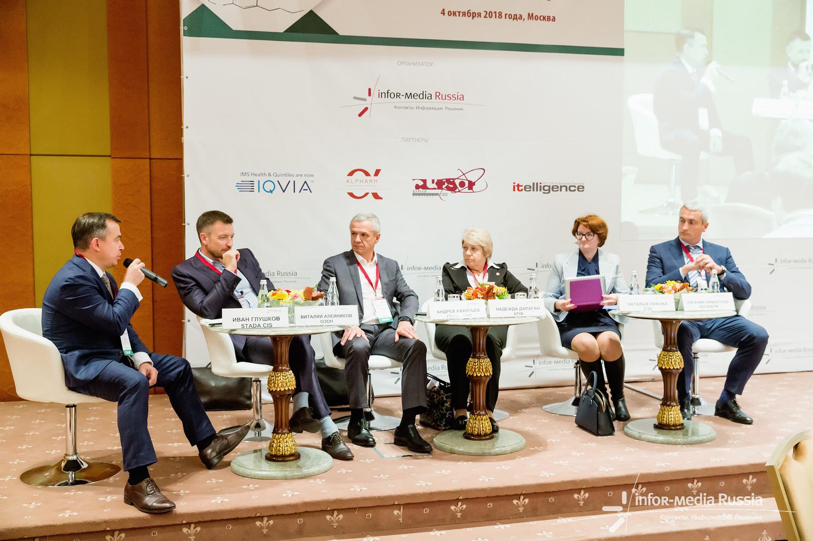 X Международная конференция «Что происходит на фармацевтическом рынке?»