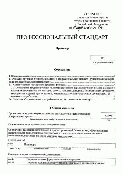 """О внесении изменений в ПС """"Провизор""""  10.10.2018"""