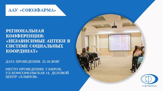 Анонс: Региональная конференция ААУ «СоюзФарма» в Кирове