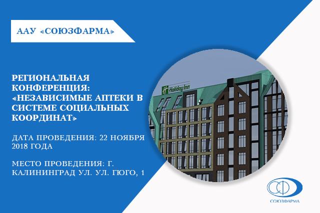 Анонс: Региональная конференция ААУ «СоюзФарма» в Калининграде
