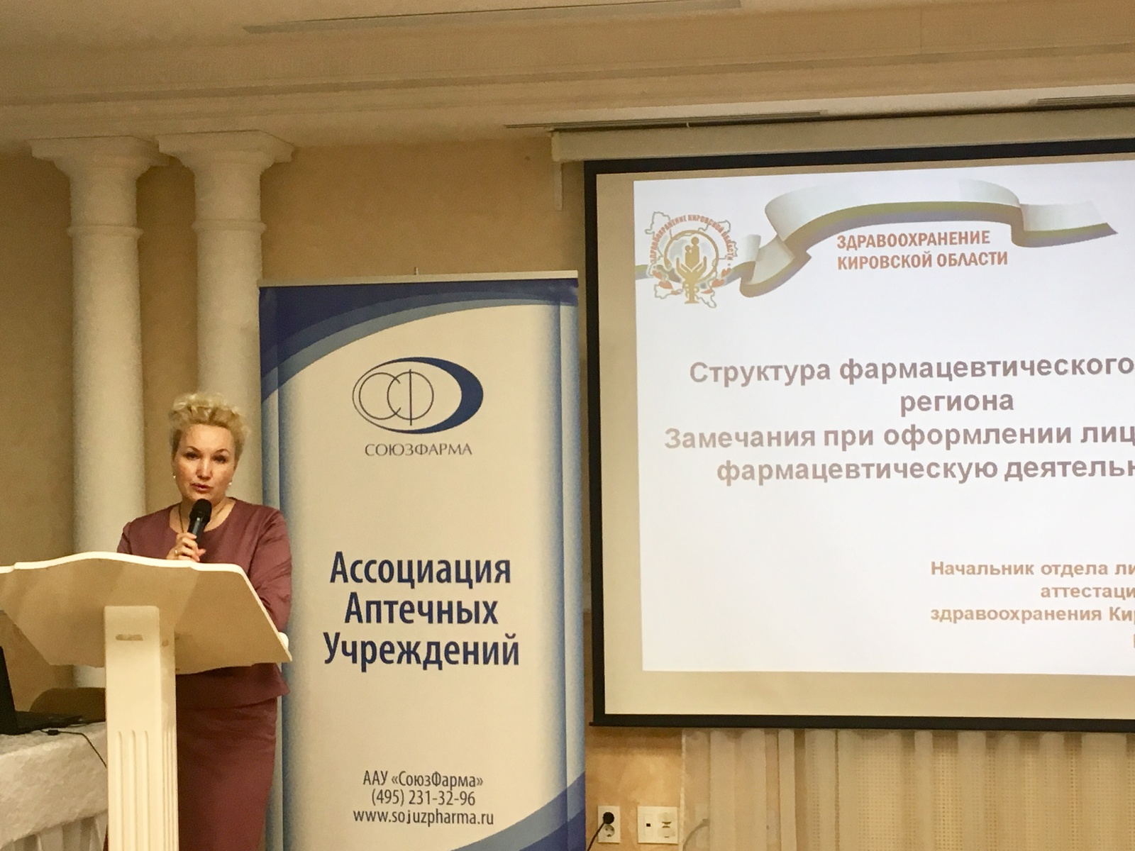 Региональная конференция ААУ «СоюзФарма» в Кирове