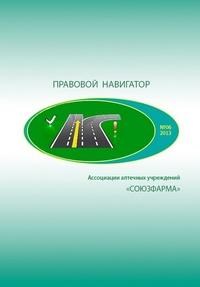 «Правовой навигатор». ААУ «СоюзФарма» № 1-2.2014.